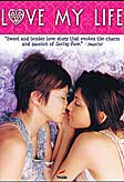 Love myLife Lesbian Film Review